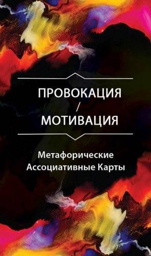 Карты «Провокация-Мотивация» Гаркавец Ольга