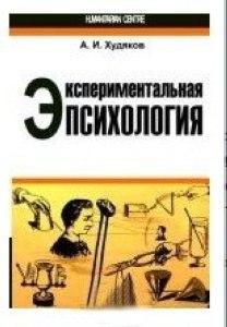 Экспериментальная психология Худяков А.И.