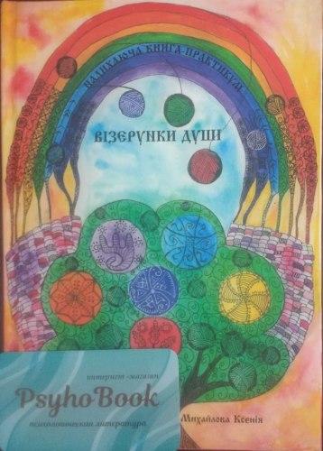 Книга-практикум «Візерунки Душі» Михайлова Ксенія