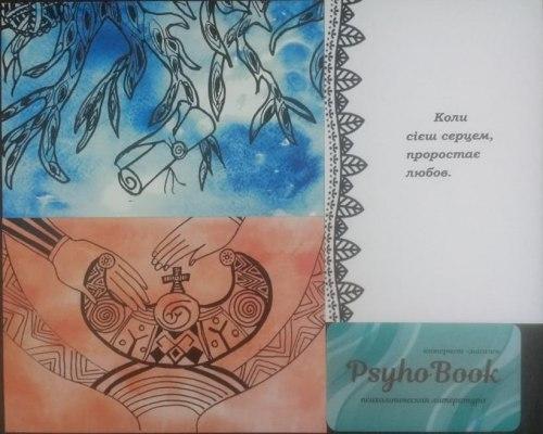 Набір надихаючих листівок «ШЕПІТ ДУШІ» Михайлова Ксенія