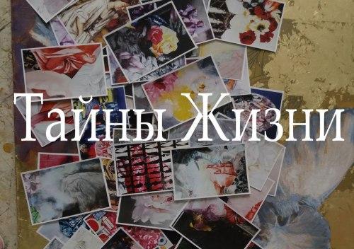 Тайны жизни Марина Ведислава