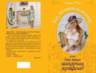 """Книга """"Как выглядеть на миллион или кто такая шикарная женщина?"""" Рай Ирина"""