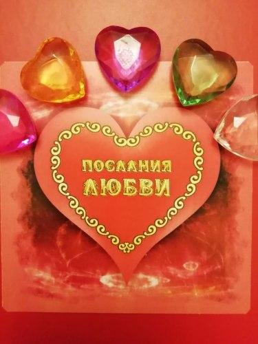 «Мой путь ЛЮБВИ»(ВИП вариант) Юлия Дурыманова (Терёхина)