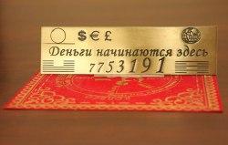 Волшебная пластина-магнит для привлечения Богатства и Удачи в Вашу жизнь. Рай Ирина