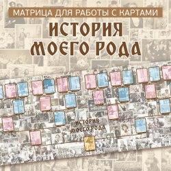 Матрица для работы с картами «История моего Рода» Ирина Федорова