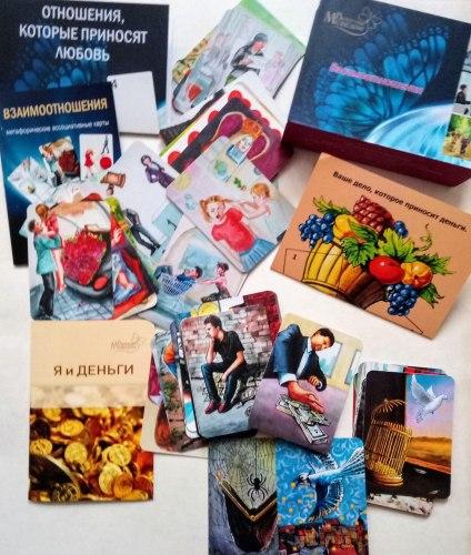 «Взаимоотношения» Валентина Медведева