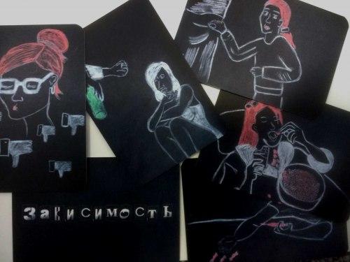 """Карты """"Зависимость"""" Павленко Татьяна"""