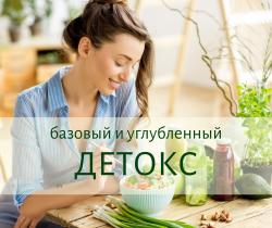 БАЗОВЫЙ И УГЛУБЛЕННЫЙ ДЕТОКС Анна Савельева