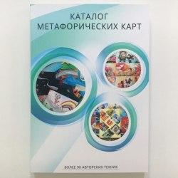 Каталог Метафорических карт и универсальных техник. PSYHOBOOK