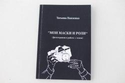 """Книга """"Фототерапия в работе с телом"""", Мои маски и роли. Павленко Татьяна"""