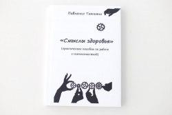 """Книга """"Смыслы здоровья"""" (практическое пособие по работе с психосоматикой). Павленко Татьяна"""