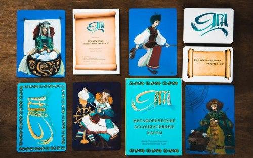 Карты «ЯГА» (маленькие(90х65) в мешочке) Ходулина Руслана