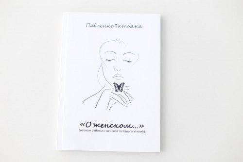 """Книга """"О женском (основы работы с женской психосоматикой). """" Павленко Татьяна"""