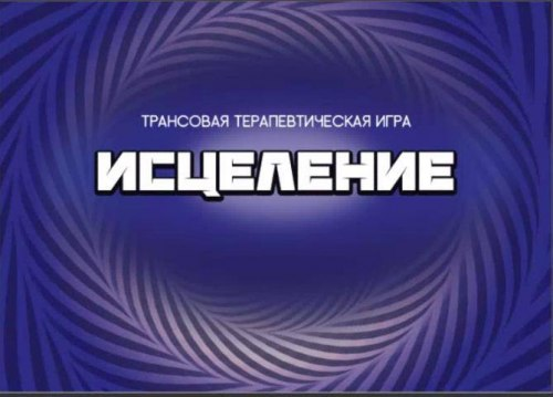Трансовая терапевтическая игра «Исцеление» Колендо-Смирнова Анастасия