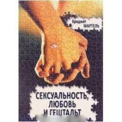 """""""Сексуальность, любовь и гештальт"""" Мартель Б."""