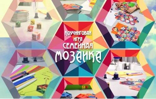 """Коучинговая игра """"Семейная Мозаика"""" Белоусова Лилия"""