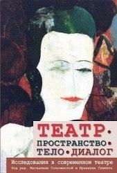 Театр – пространство – тело – диалог. Исследования в современном театре М. Голачинской