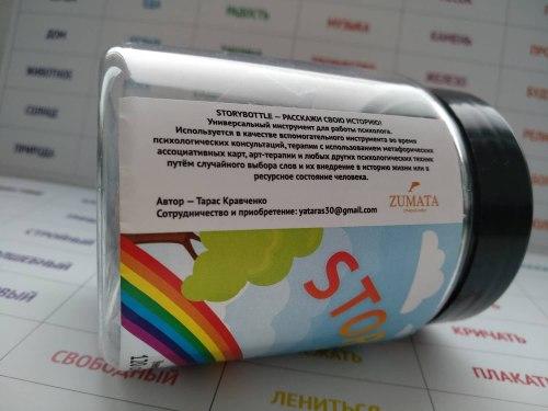 «STORYBOTTLE» - РАССКАЖИ СВОЮ ИСТОРИЮ! Кравченко Тарас