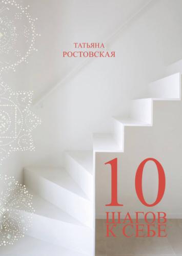 """""""10 шагов к себе"""" Татьяна Ростовская"""