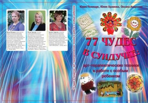 """Книга """"77 чудес в сундучке: арт-терапевтические техники в работе с особыми ребенком"""" Юлия Полищук"""