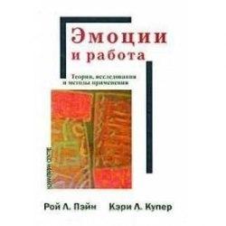 Эмоции и работа. Теории,исследования и методы применения Купер П.,Рой П.