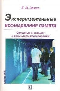 Экспериментальные исследования памяти. Основные методики и результаты исследования Заика Е .В.