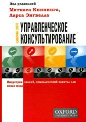 Управленческое консультирование: индустрия знаний,символ.капитал Киппинг М.,Энгвэлл Л.