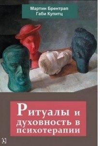 Ритуалы и духовность в психотерапии. Брентрап М., Кипиц Г.