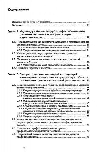Психология профессионализма. Дружилов С.А.