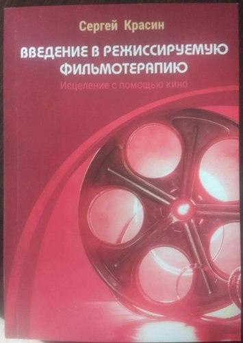 Введение в режиссируемую фильмотерапию. Сергей Красин
