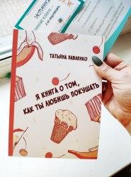 Я книга о том, как ты любишь покушать. Татьяна Павленко