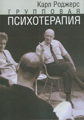 Групповая психотерапия. Карл Роджерс