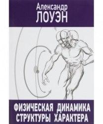 Физическая динамика структуры характера. Александр Лоуэн