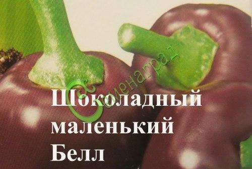 Семена сладкого перца Шоколадный маленький Белл - 1 уп.-10 семян, выведен во Франции - миниатюрные круглые перцы от 3,5 до 5 см в диаметре шоколадного цвета с темно-красной сладкой мякотью и приятным фруктовым ароматом. Семенаград - семена почтой