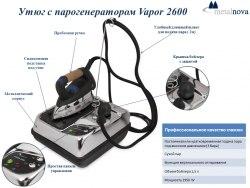 Утюг с парогенератором Metalnova Vapor 2600 (V 2600)