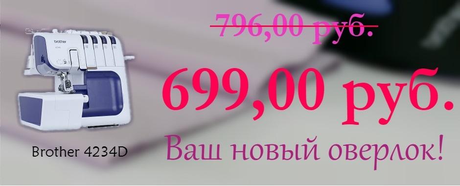 Только у нас действует специальная цена на оверлок Brother 4234D - 699 руб. Спешите купить!