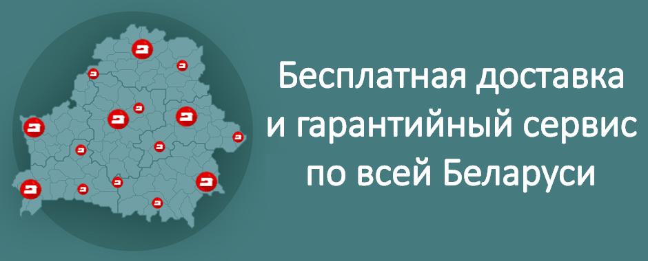 Мы предоставляем бесплатную доставку по Беларуси и бесплатный гарантийный сервис!