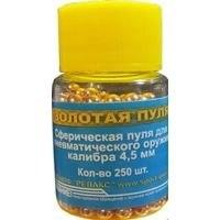 """Шарики омедненные ВВ кал. 4,5 мм """"Золотая пуля"""", 250 шт."""