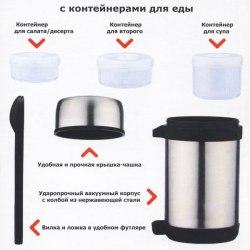 Термос 1500 мл с 3-мя контейнерами для еды Арктика 403-1500