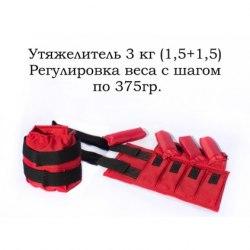 Утяжелитель для ног 3кг регулируемые