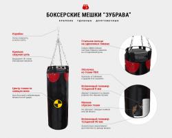 Мешок боксерский 32 кг