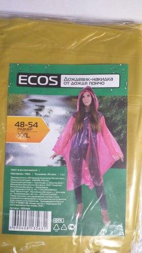 Плащ – дождевик «Пончо» Ecos эконом 45 мкм ПВД цв желтый