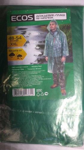 Плащ – дождевик «Пончо» на липучках Ecos 40 мкм ПВД цв зеленый