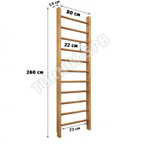 Шведская стенка деревянная 260х80х14