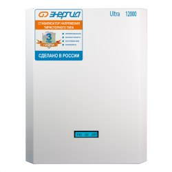 Стабилизатор напряжения Энергия Ultra 12000 (HV)