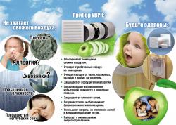 Установка приточно-вытяжная УВРК 50МК