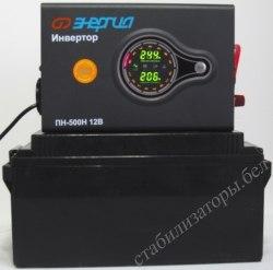 Источник бесперебойного питания Энергия Инвертор ПН-500Н + Акк. 65 Ач