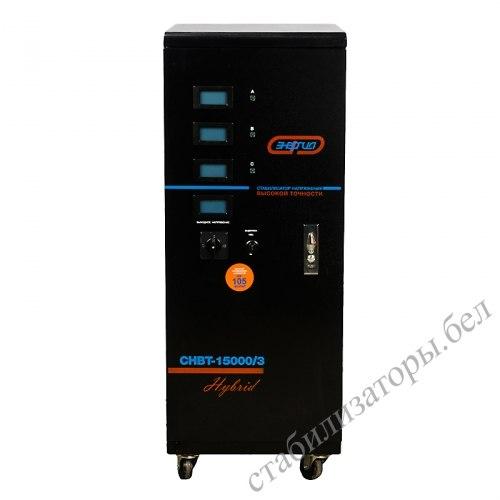 Трехфазный стабилизатор напряжения Энергия Hybrid СНВТ-6000/3