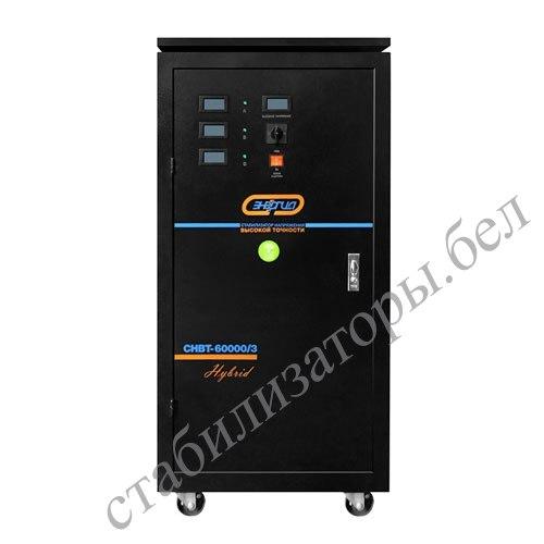 Трехфазный стабилизатор напряжения Энергия Hybrid СНВТ-60000/3