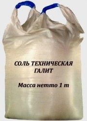 Техническая соль МКР, 1 тонна